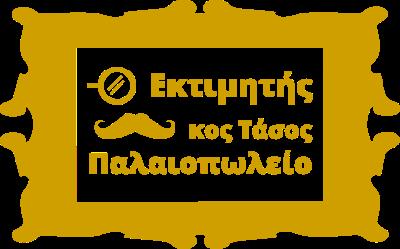 ΕΚΤΙΜΗΤΗΣ - ΠΑΛΑΙΟΠΩΛΗΣ - Ο Κος ΤΑΣΟΣ